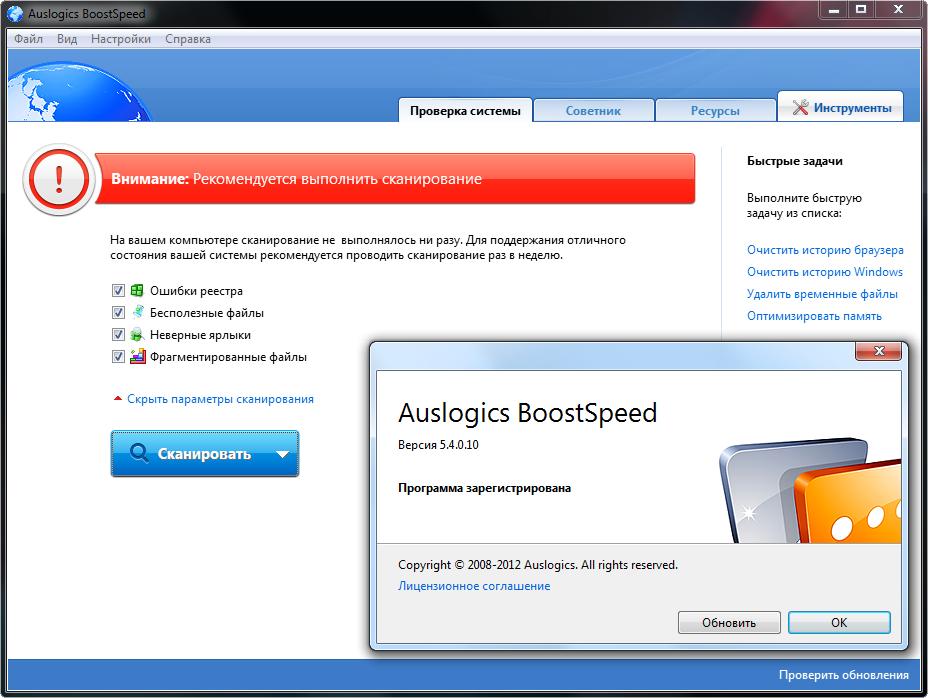 скачать auslogics boostspeed 5.5.1.0 для windows xp